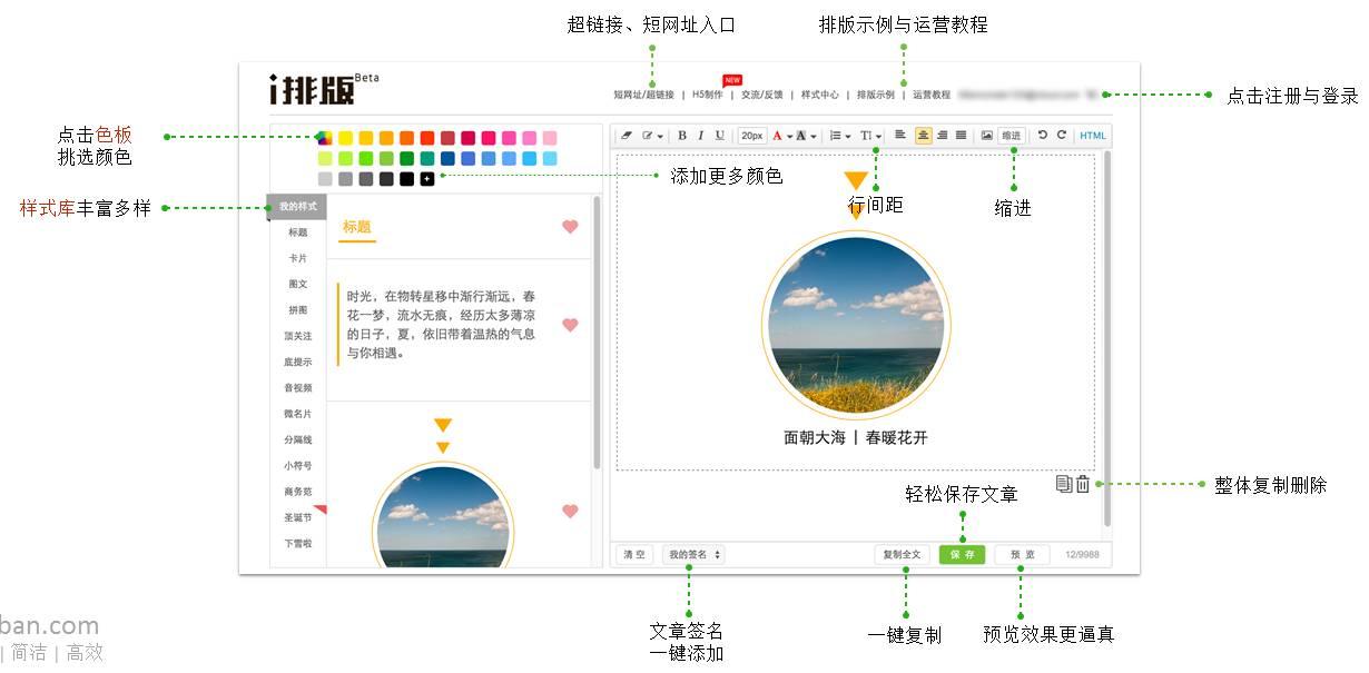 i排版:简洁美观的微信图文编辑器