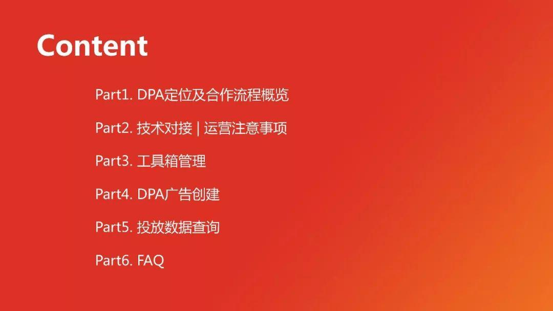 DPA广告主操作手册,详尽的讲解DPA广告的创建步骤及规范