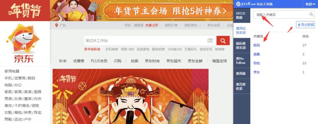 """118浏览器扩展插件:一键查网站SEO关键词排名"""""""