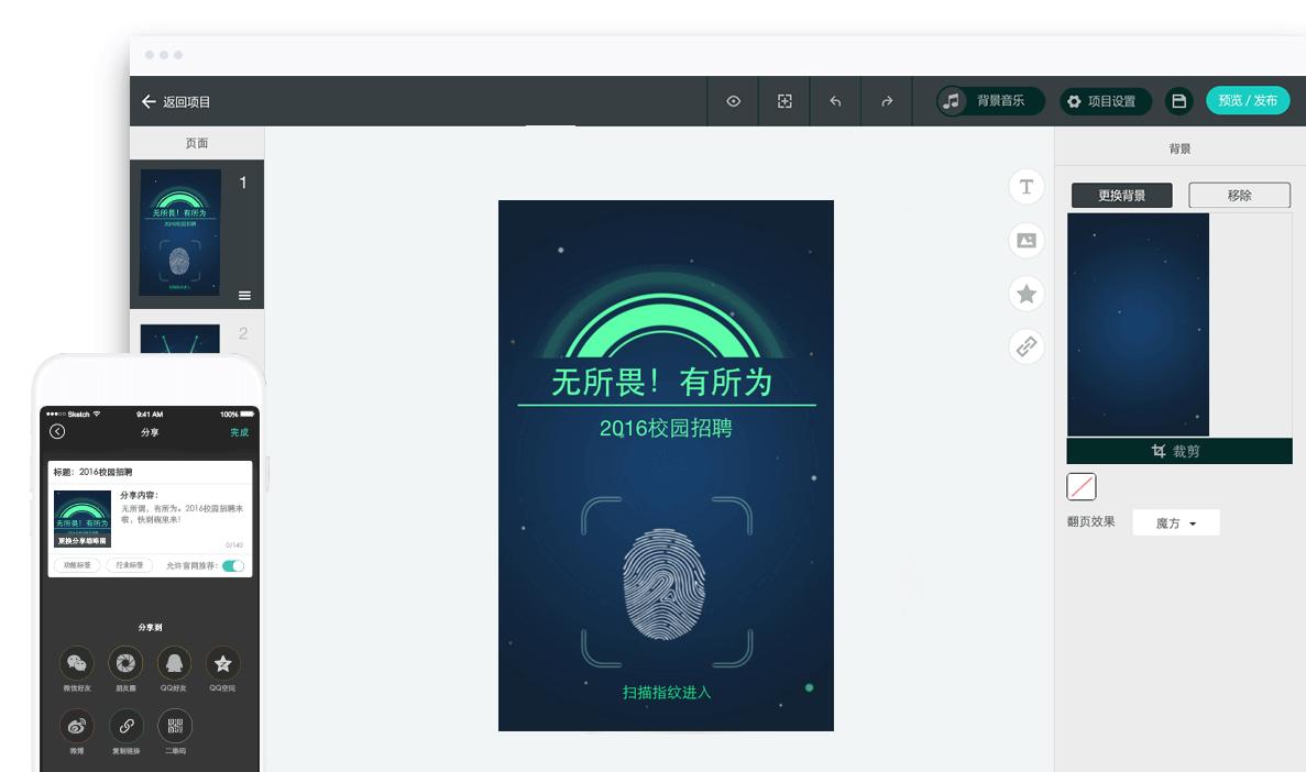 MAKA:极简的在线H5海报设计工具