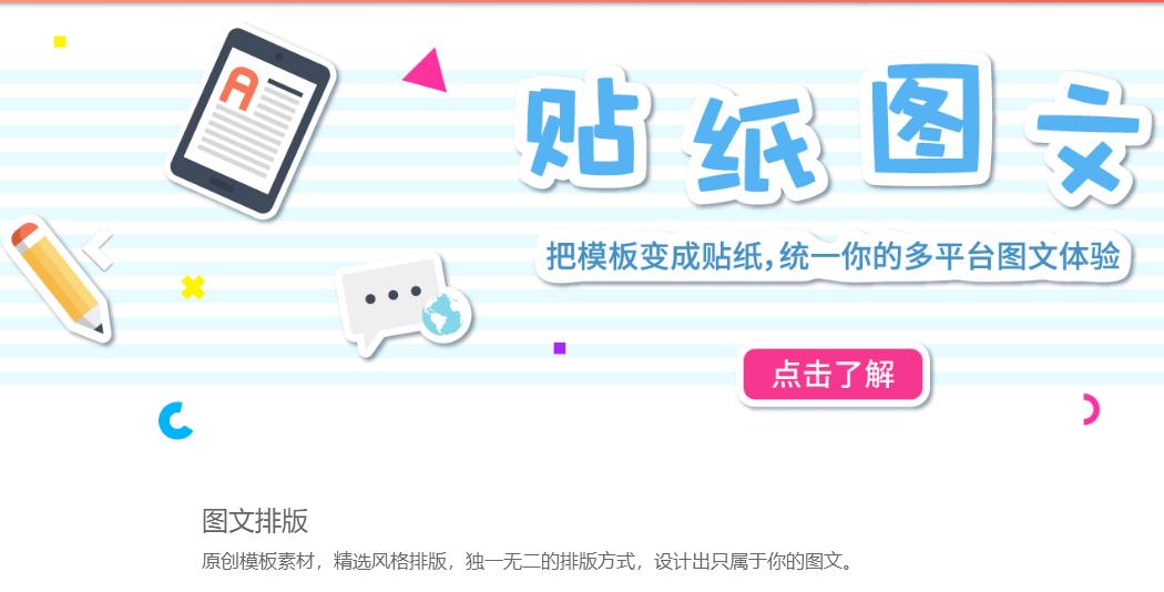 秀米:微信公众平台在线图文排版工具