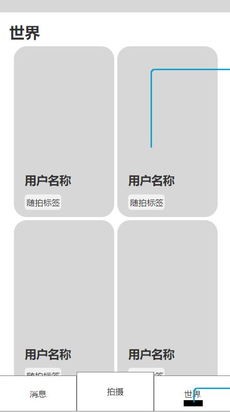 倒推多闪app产品需求文档