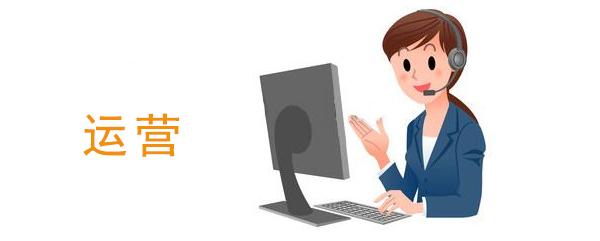 在小公司做运营需要注意什么
