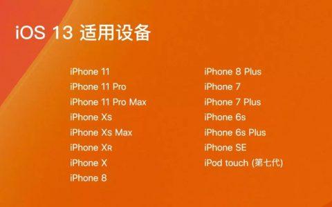 重磅|iOS13正式推出,ASOer需要了解这些变化!
