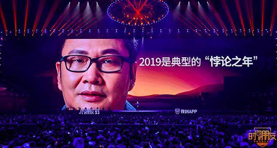 信息量爆炸|罗振宇在2020跨年演讲上,都讲了什么?