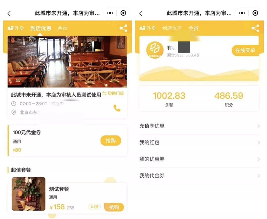 """作为微信公开课推介案例,""""星选好店""""如何赋能餐饮业运营私域流量?"""